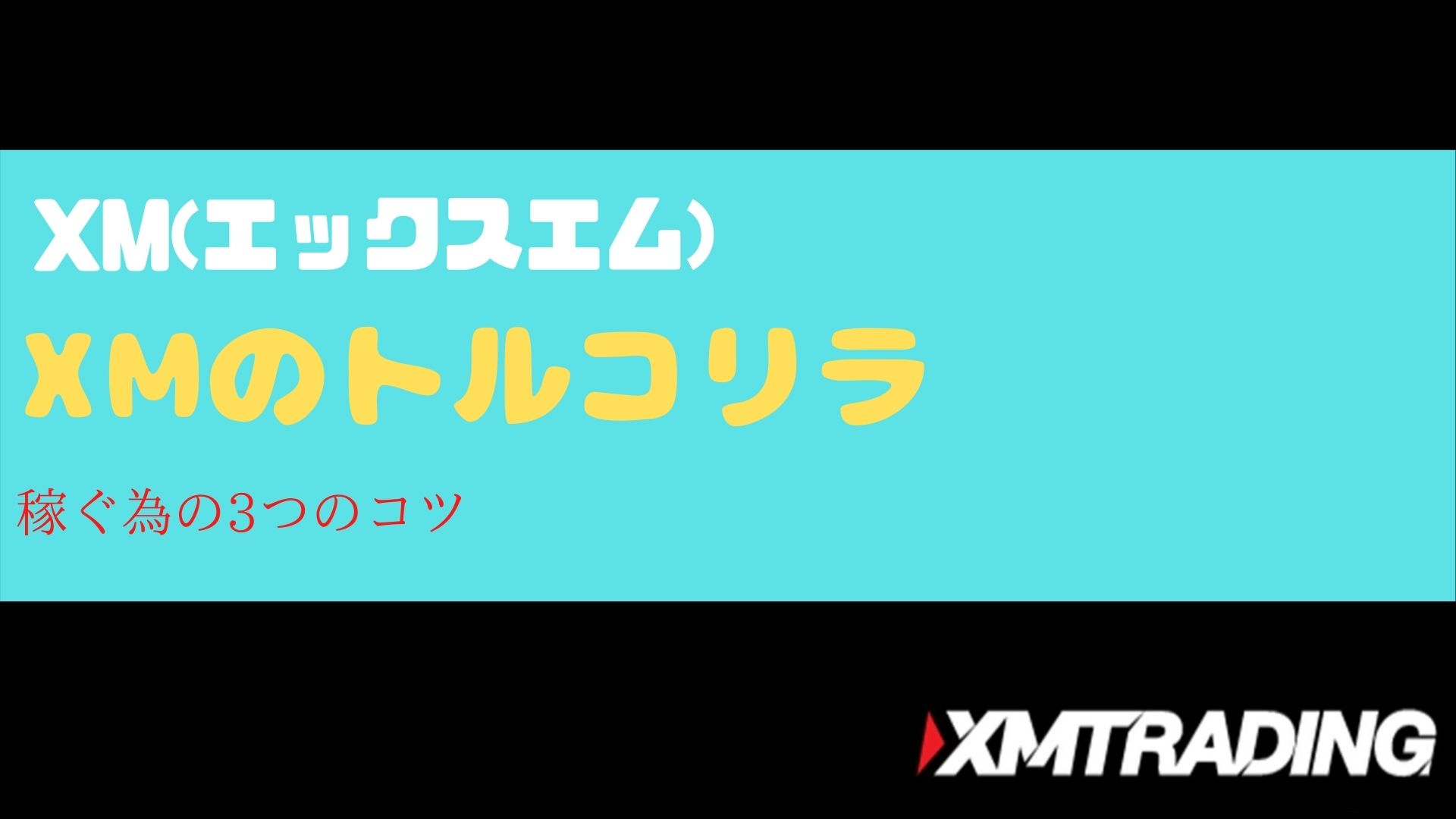 xm-try-title