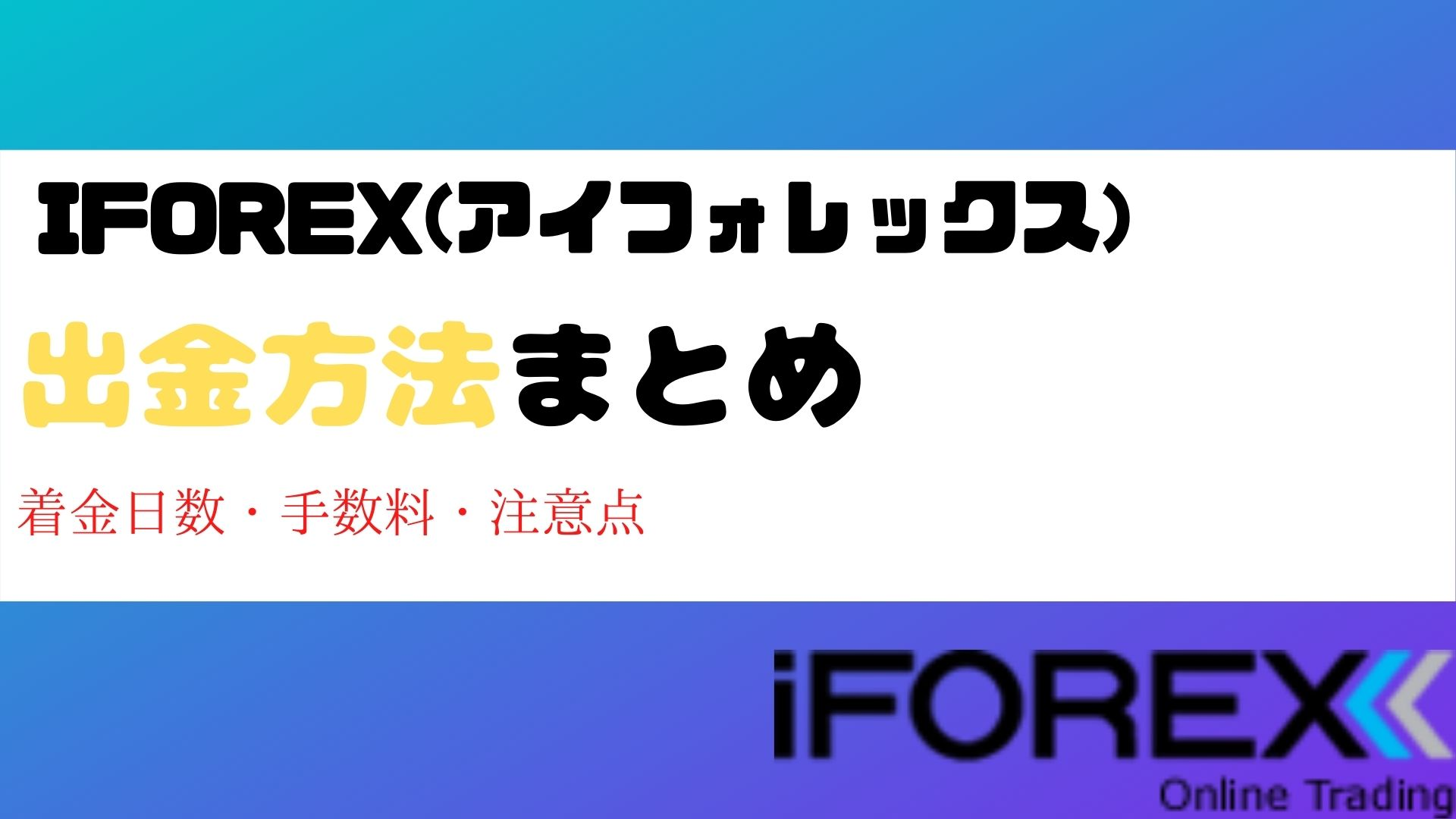 iforex-withdrawal-title